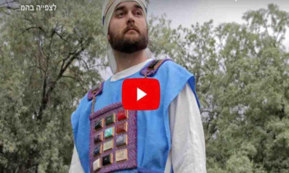 Israel: Inician fabricación de tinte rojo único para el Tercer Templo